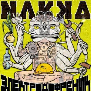 Электродофреник cover art